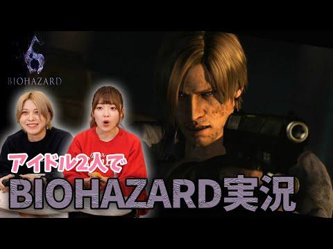【ホラーゲーム】ゲーマーアイドルがバイオハザード6を真剣プレイ
