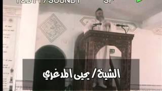 مراقبة الله عز وجل / خطبة جمعة من ألمانيا / الشيخ يحيى المدغري