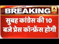 INX Media Case: Congress To Hold PC At 10 am Today