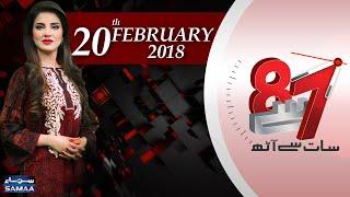 7 Se 8 | Kiran Naz | SAMAA TV | 20 Feb 2018
