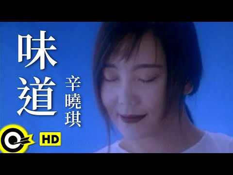 辛曉琪 Winnie Hsin【味道 Scent】Official Music Video