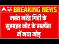 Breaking News: Mahant Narendra Giri was former clerk in Bank   Master Stroke