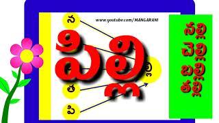 Teta Telugu - Telugu Word Game - Picture Game - Find Picture