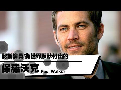 帶你認識為世界默默奉獻的 / 保羅沃克PaulWalker|YOZ