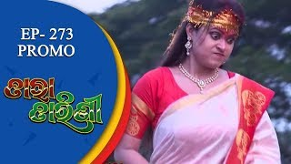 Tara Tarini | 19 Sept 18 | Promo | Odia Serial – TarangTV