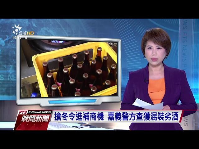 搶冬令進補商機 嘉義警方查獲混裝劣酒