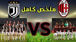 ملخص مباراة يوفنتوس و ميلان في الدوري الإيطالي -