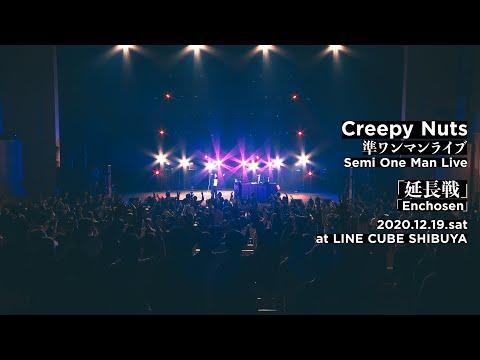 【Re-UP】Creepy Nuts Semi One Man Live「Enchosen」@ LINE CUBE SHIBUYA(For J-LOD LIVE)
