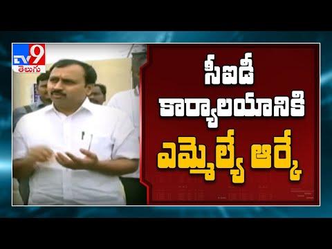 MLA Alla Ramakrishna Reddy to appear before CID today