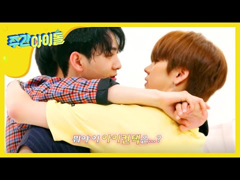 [Weekly Idol EP.361] Teamwork tests in NUEST W!