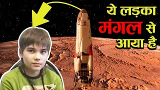 इस लड़के का दावा है की ये मंगल गृह पर जीवन जी चूका है और पृथ्वी को खतरा है boy live on mars planet