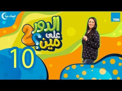 الحلقة 10 من برنامج الدور على مين 2