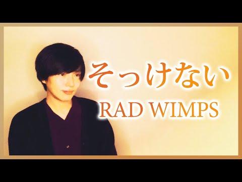 【歌ってみた】RADWIMPS / そっけない【フルカバー・歌詞付き】