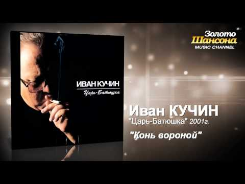 Иван Кучин - Конь вороной (Audio)