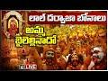 లాల్ దర్వాజా బోనాలు అమ్మ బైలెల్లినాదో LIVE   Hyderabad Bonalu Live   10TV News