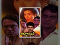 Alexander Telugu Full  Movie - Suman, Vani Viswanath