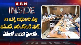 Focus on AP government officials weekend trips- Inside..