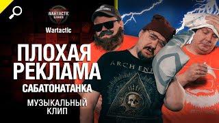 Плохая реклама Сабатонатанка - музыкальный клип от Студия ГРЕК и Wartactic