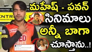 Rashid Khan's reply to Mahesh Babu's tweet can't be missed..