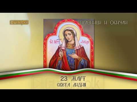 23.03. - Света Лидия
