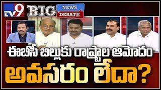 Big Debate: 10% reservation for Upper Castes..