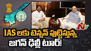 Jagan-Amit Shah meet gives rise to speculations..