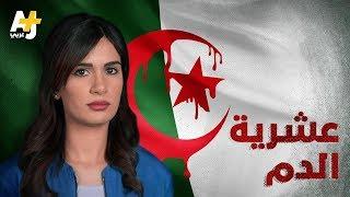 العشرية الدامية في الجزائر     -