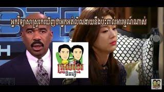 អ្នកអត់លិឍងាយនឹងប៉ះពាល់អារម្មណ៍ណាស់XD-Troll Khmer Tinfy_HD