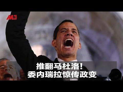 推翻马杜洛!委内瑞拉惊传政变|新闻时时报(20190501)