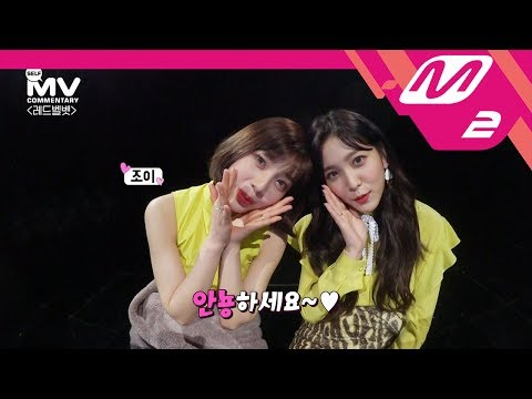 [MV Commentary] Red Velvet (레드벨벳) - Rookie 뮤비코멘터리