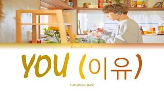 XIUMIN (시우민) - YOU (이유) (HAN/ROM/INDO Lyrics/가사)