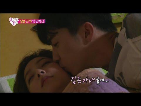 【TVPP】Wooyoung(2PM) - Have a Sweet Dream!, 우영(투피엠) - 달콤 끈적(?)한 취침 시간 @ We Got Married
