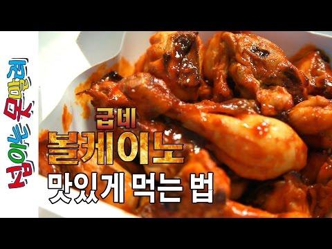 굽네 볼케이노치킨 맛있게 먹는 방법!! 치킨+밥=치밥  [섭이는못말려]