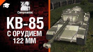 КВ-85 с орудием 122 мм - Право на выбор №16 - от Compmaniac