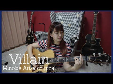 Villain/みのべありさ -acoustic ver.-オリジナル曲フルバージョン【弾き語り】in my room