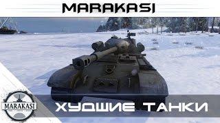 самые плохие танки в игре или заблуждение, часть 1