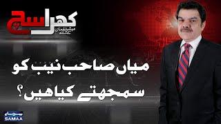 Mian Sahab NAB Ko Samajhte Kia Hain? | SAMAA TV | Mubasher Lucman