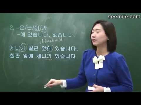 (Jenny's Korean in a month) 4. Location, places 위치, 장소, 있습니다. 없습니다.