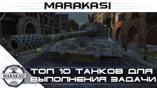 Топ 10 танков для выполнения задачи на урон FV4202 (P