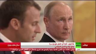 مؤتمر صحفي للرئيس الروسي بوتين ونظيره الفرنسي ماكرون -