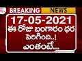 Today Gold Price 17-05-2021 || Gold Price in India || GOLD UPDATE || #goldrate || SumanTV