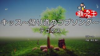 【カラオケ】キッス~帰り道のラブソング~/テゴマス