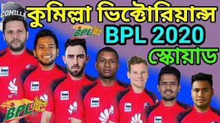 bpl 2019 full squad Videos - Playxem com