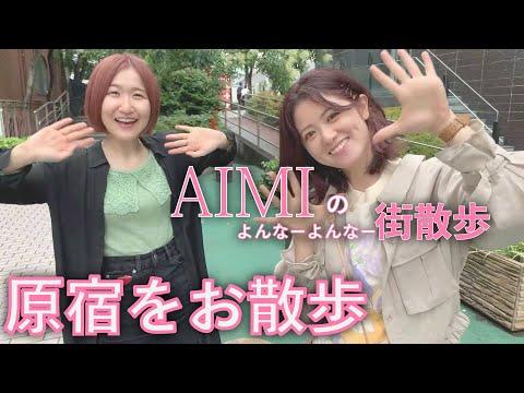【街歩き】AIMIのよんなーよんなー街散歩【原宿】