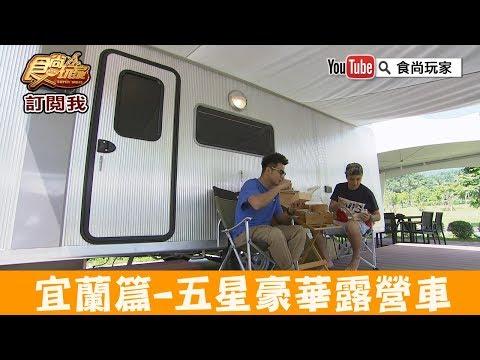 【宜蘭】礁溪五星露營車「礁溪老爺酒店」懶人露營,還有管家烹食!食尚玩家
