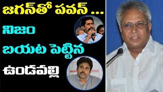 Undavalli about YS Jagan and Pawan Kalyan..