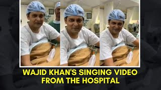 Bollywood music director Wajid Khan's last singing video f..