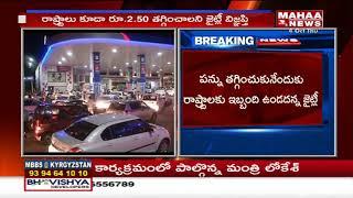 Rs. 2.50 cut in fuel prices; Centre, some states slash pri..