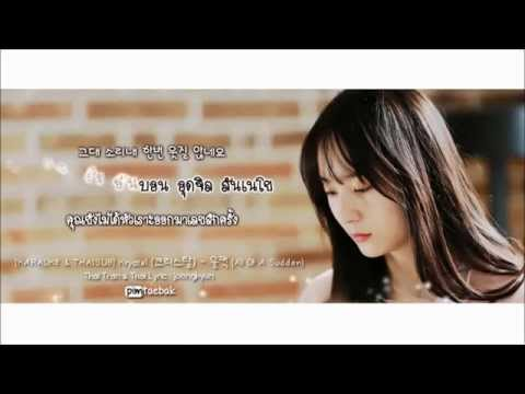 [Karaoke - Thaisub] Krystal (크리스탈) - All Of A Sudden (울컥) (My Lovely Girl OST)