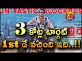 Gully Rowdy First Day Total Collections | Sundeep Kishan Gully Rowdy 1st Day Total Collections